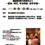 嶋崎先生の講演会