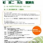 町淳二先生の講演会
