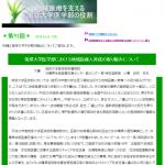 Dr川妻(国立大学医学部長会議)