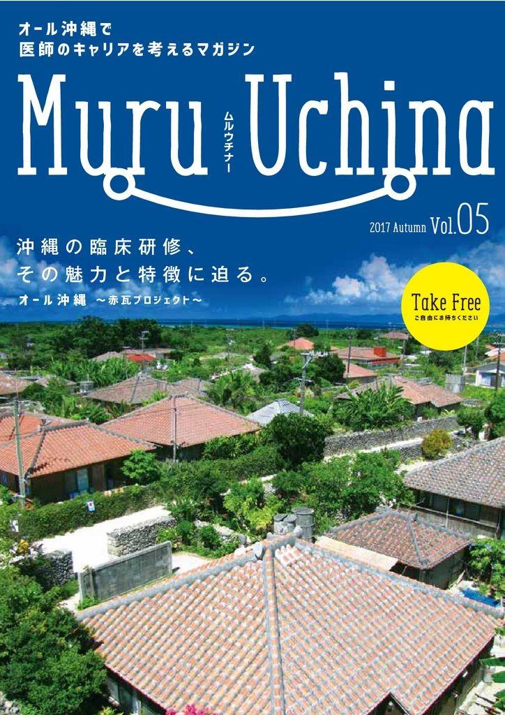muruchina5_web 表紙のサムネイル