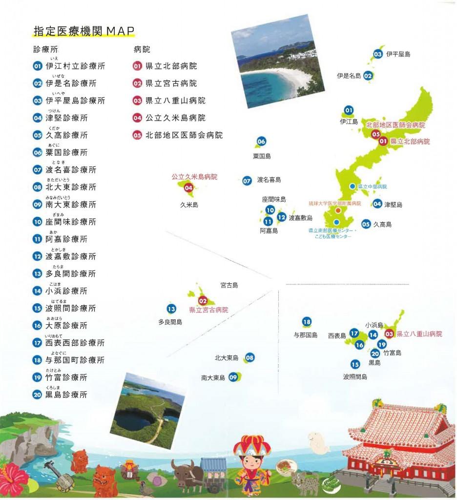 指定医療機関MAP2