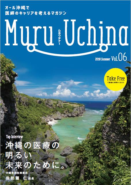 Muru Uchina Vol.6 表紙